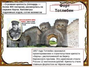 —Огромная крепость (площадь — более 400 гектаров), раскинулась на окраине Кер