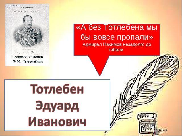 «А без Тотлебена мы бы вовсе пропали» Адмирал Нахимов незадолго до гибели