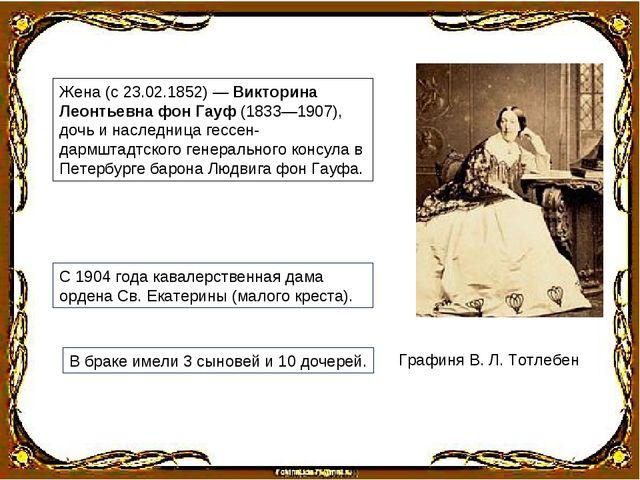 Жена (с 23.02.1852) — Викторина Леонтьевна фон Гауф (1833—1907), дочь и насле...