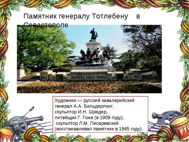 Художник — русский кавалерийский генерал А.А. Бильдерлинг, скульптор И.Н. Шре...