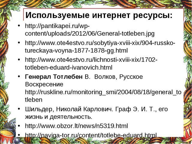 Используемые интернет ресурсы: http://pantikapei.ru/wp-content/uploads/2012/0...