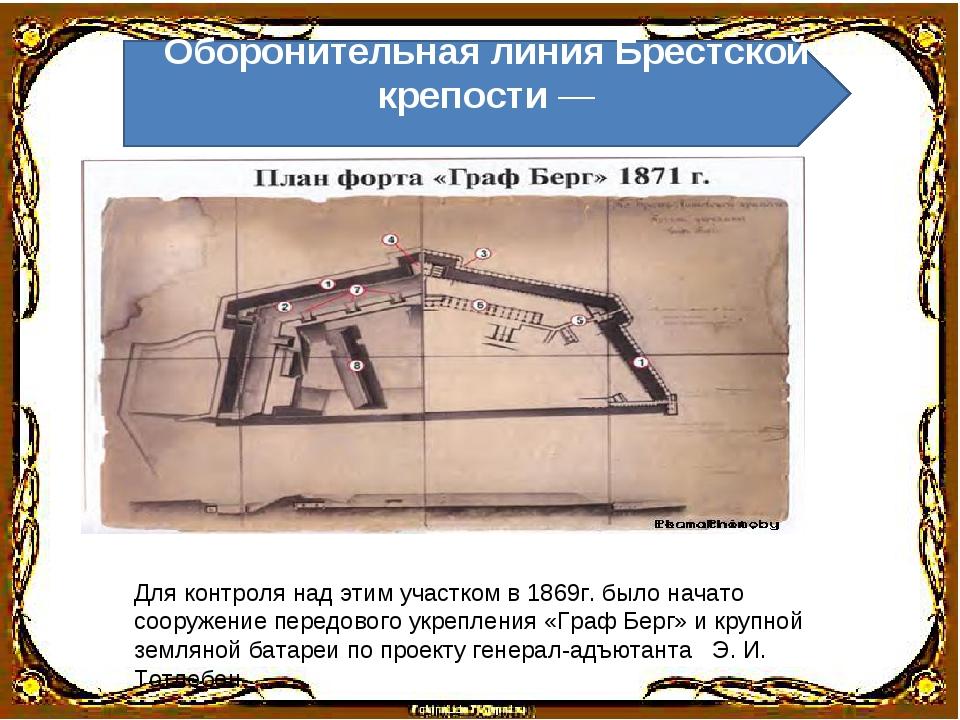 Для контроля над этим участком в 1869г. было начато сооружение передового укр...