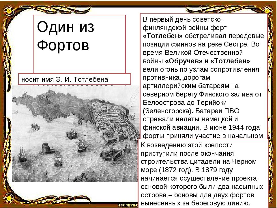 Один из Фортов Кронштадта носит имя Э. И. Тотлебена В первый день советско-фи...