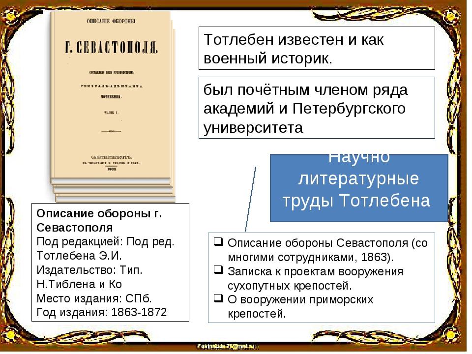 Тотлебен известен и как военный историк. Описание обороны г. Севастополя Под...