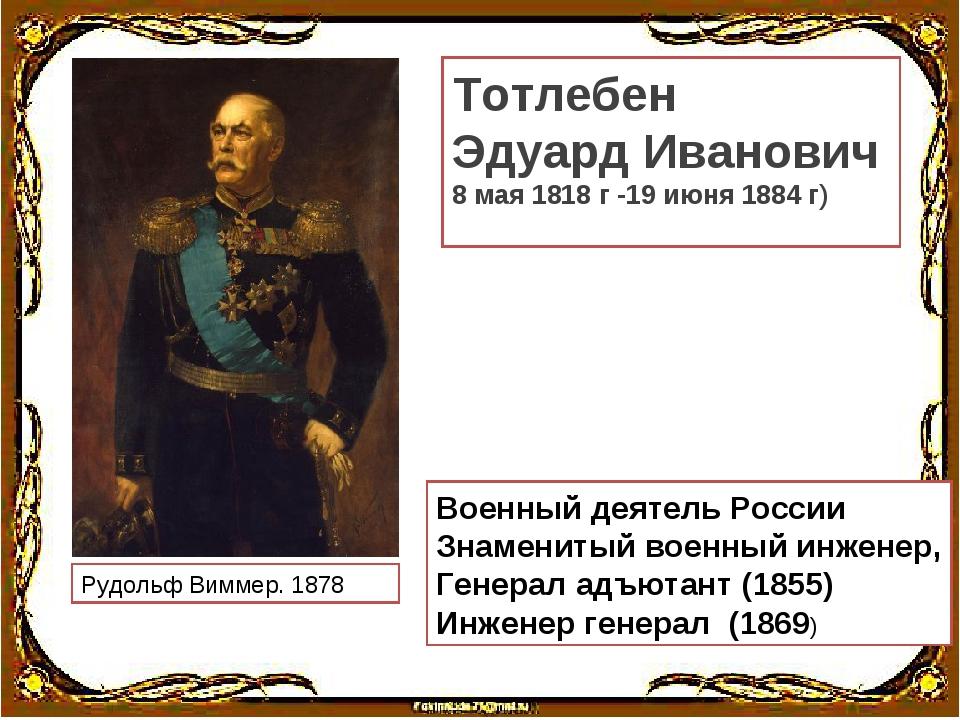 Рудольф Виммер. 1878 Тотлебен Эдуард Иванович 8 мая 1818 г -19 июня 1884 г) В...