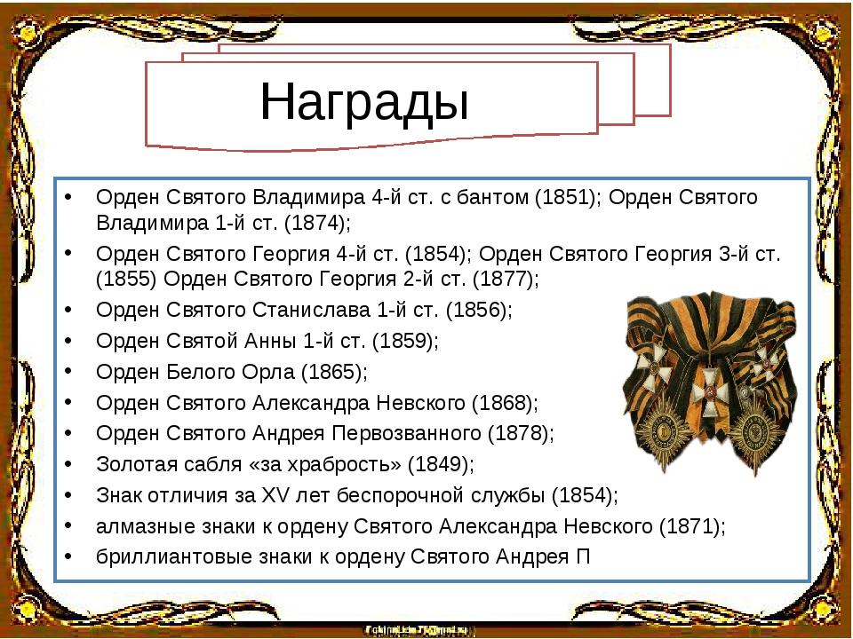 Награды Орден Святого Владимира 4-й ст. с бантом (1851); Орден Святого Владим...