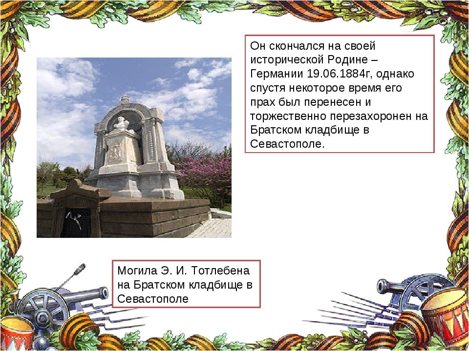 Могила Э.И.Тотлебена на Братском кладбище в Севастополе Он скончался на сво...