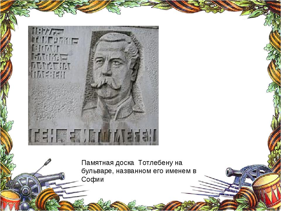Памятная доска Тотлебену на бульваре, названном его именем в Софии
