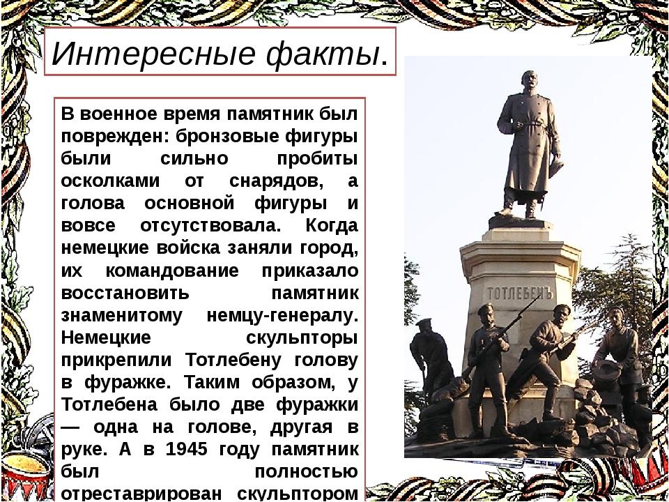 В военное время памятник был поврежден: бронзовые фигуры были сильно пробиты...