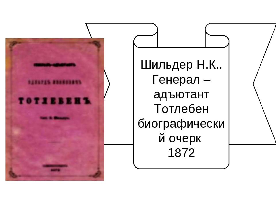 Шильдер Н.К.. Генерал – адъютант Тотлебен биографический очерк 1872