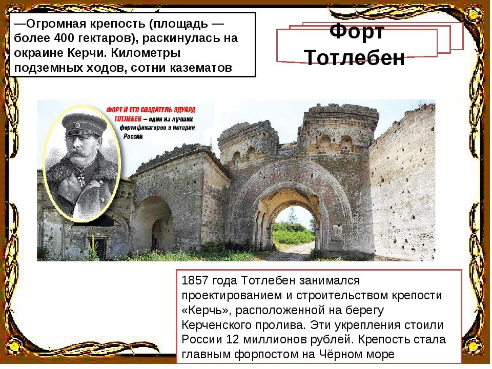 —Огромная крепость (площадь — более 400 гектаров), раскинулась на окраине Кер...