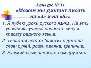 Конкурс № 11 «Можем мы диктант писать на «4» и на «5»» 1. Я лублю уроки руско