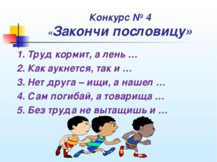 Конкурс № 4 «Закончи пословицу» 1. Труд кормит, а лень … 2. Как аукнется, так