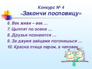 Конкурс № 4 «Закончи пословицу» 6. Век живи – век … 7. Цыплят по осени … 8. Д