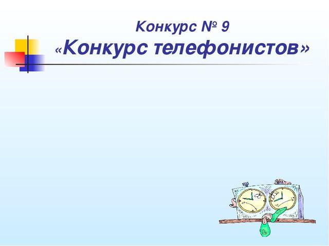 Конкурс № 9 «Конкурс телефонистов»