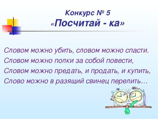 Конкурс № 5 «Посчитай - ка» Словом можно убить, словом можно спасти. Словом м...