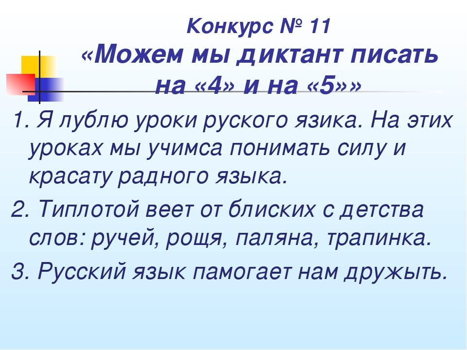 Конкурс № 11 «Можем мы диктант писать на «4» и на «5»» 1. Я лублю уроки руско...