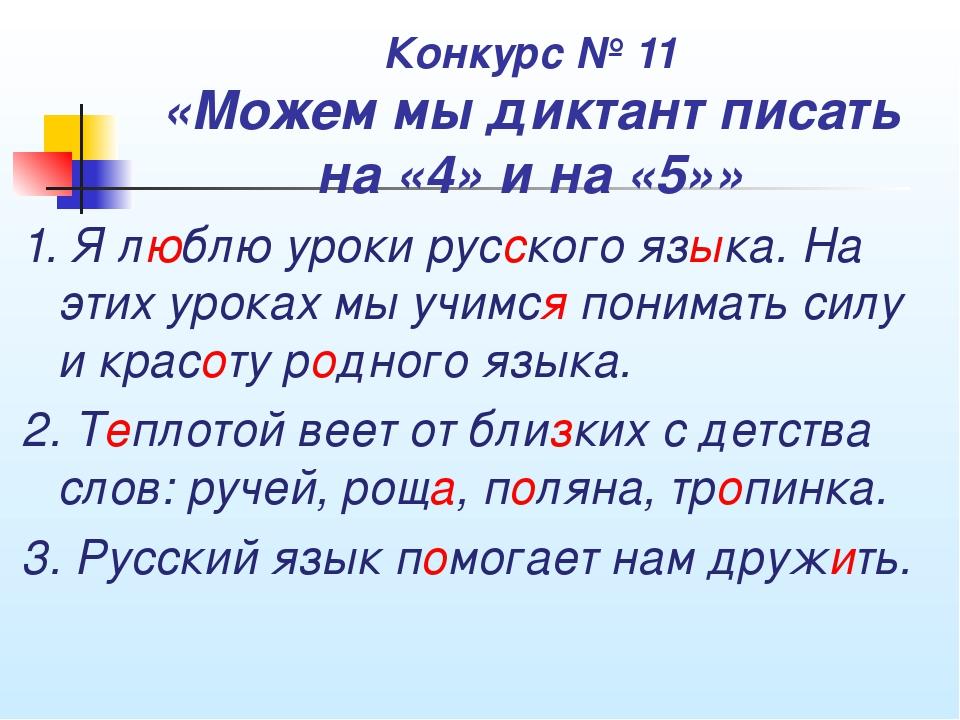 Конкурс № 11 «Можем мы диктант писать на «4» и на «5»» 1. Я люблю уроки русск...