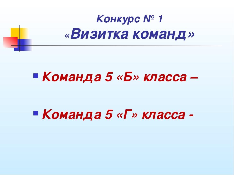 Конкурс № 1 «Визитка команд» Команда 5 «Б» класса – Команда 5 «Г» класса -