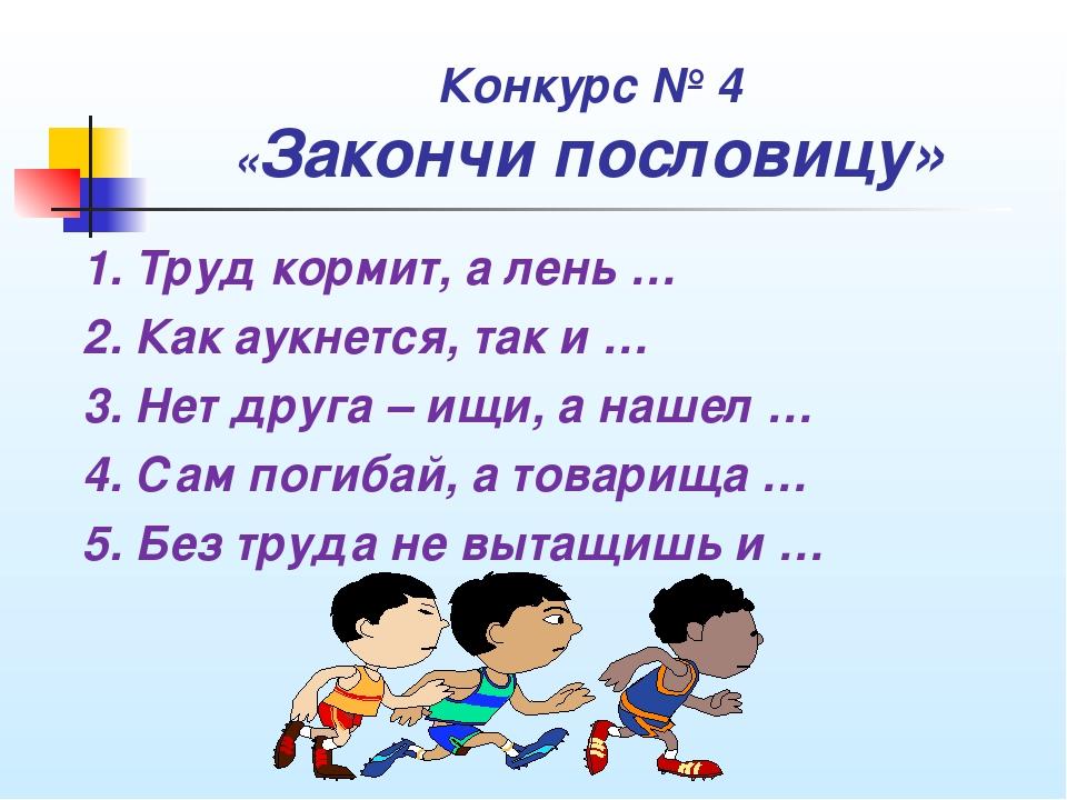 Конкурс № 4 «Закончи пословицу» 1. Труд кормит, а лень … 2. Как аукнется, так...