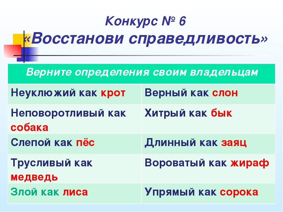Конкурс № 6 «Восстанови справедливость» Верните определения своим владельцам...