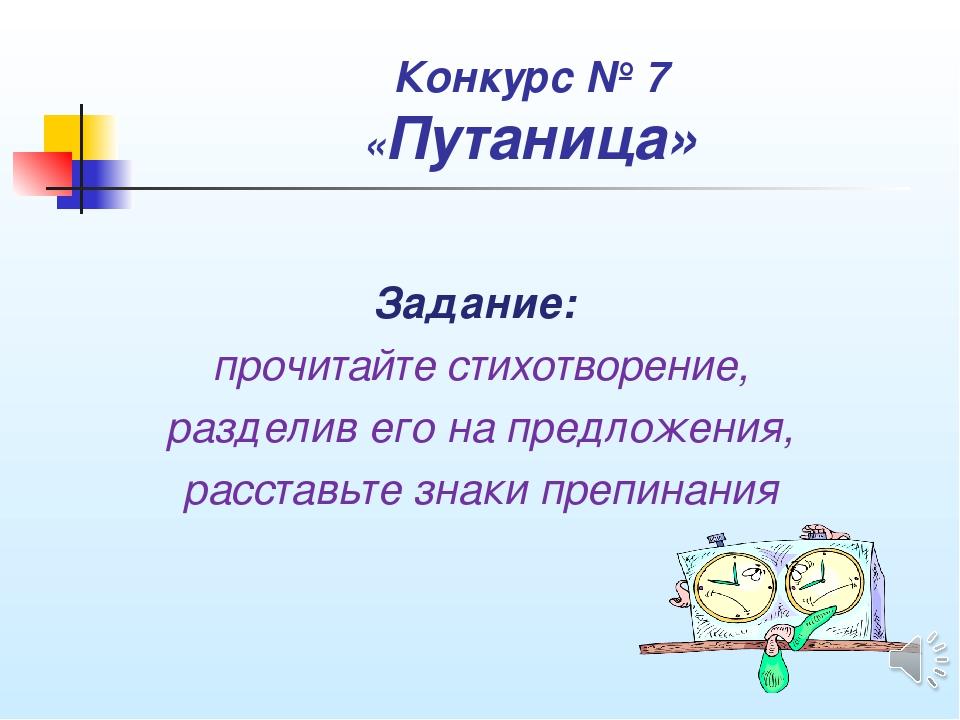 Конкурс № 7 «Путаница» Задание: прочитайте стихотворение, разделив его на пре...