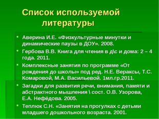 Список используемой литературы Аверина И.Е. «Физкультурные минутки и динамич