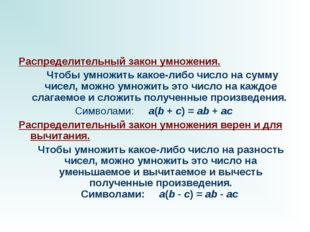 Распределительный закон умножения. Чтобы умножить какое-либо число на сумму ч
