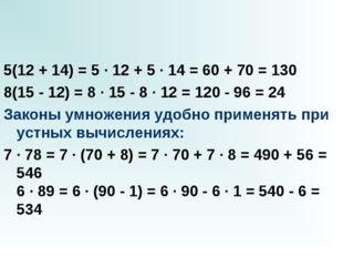 5(12 + 14) = 5 · 12 + 5 · 14 = 60 + 70 = 130 8(15 - 12) = 8 · 15 - 8 · 12 = 1