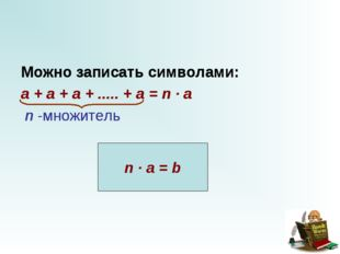Можно записать символами: a + a + a + ..... + a = n · a   n -