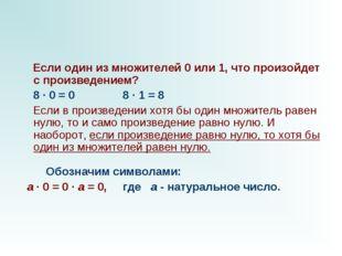Если один из множителей 0 или 1, что произойдет с произведением?  8 · 0 =
