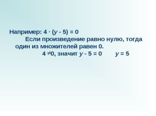 Например: 4 · (y - 5) = 0 Если произведение равно нулю, тогда один из м