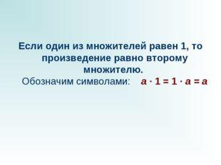 Если один из множителей равен 1, то произведение равно второму множителю. Обо