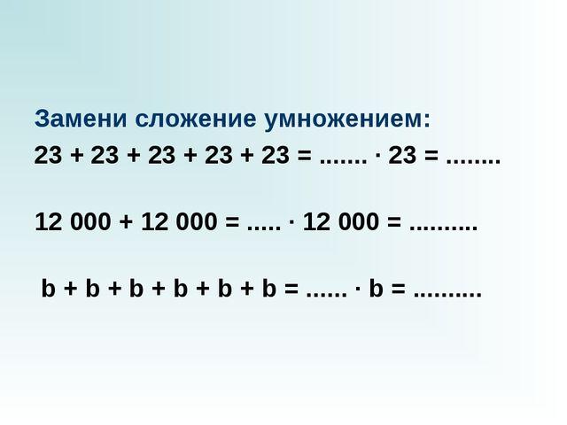Замени сложение умножением: 23 + 23 + 23 + 23 + 23 = ....... · 23 = ...........