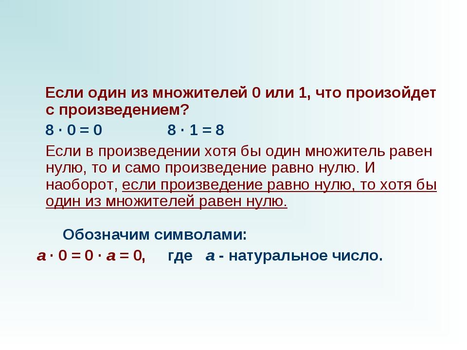 Если один из множителей 0 или 1, что произойдет с произведением?  8 · 0 =...