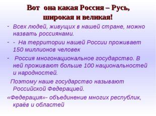 Вот она какая Россия – Русь, широкая и великая! Всех людей, живущих в нашей
