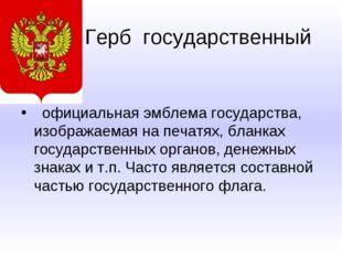 Герб государственный официальная эмблема государства, изображаемая на печатя