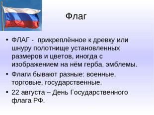 Флаг ФЛАГ - прикреплённое к древку или шнуру полотнище установленных размеров