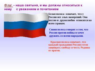 Белая полоса- означает, что у России нет злых намерений. Она честно и дружелю