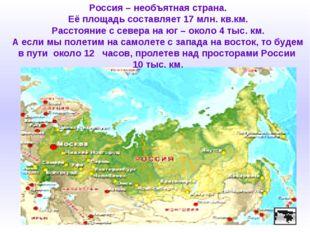 Россия – необъятная страна. Её площадь составляет 17 млн. кв.км. Расстояние с