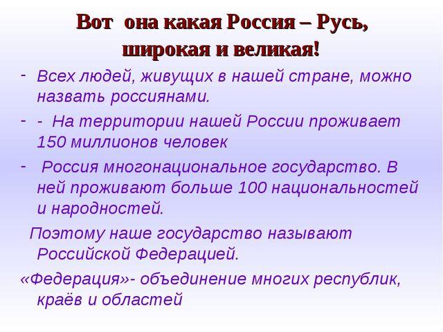 Вот она какая Россия – Русь, широкая и великая! Всех людей, живущих в нашей...