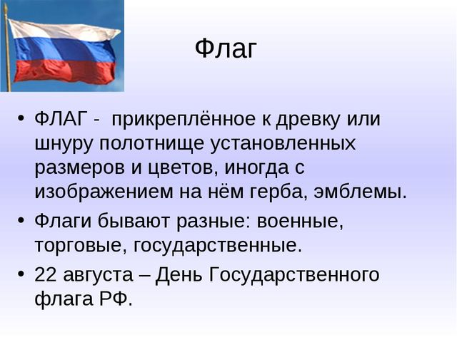 Флаг ФЛАГ - прикреплённое к древку или шнуру полотнище установленных размеров...