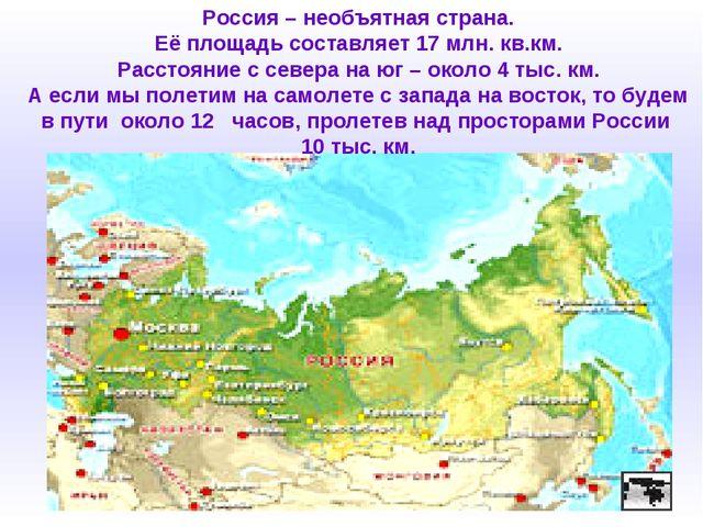 Россия – необъятная страна. Её площадь составляет 17 млн. кв.км. Расстояние с...