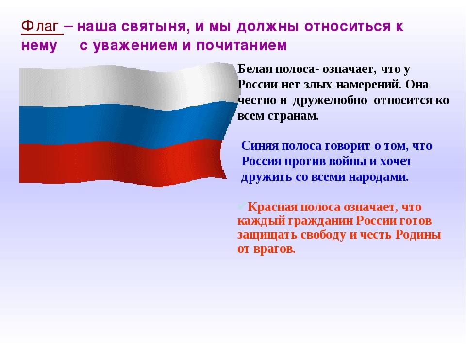 Белая полоса- означает, что у России нет злых намерений. Она честно и дружелю...