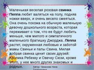 Автор: Чеканова Нина Трофимовна Маленькая веселая розоваясвинка Пеппалюбит