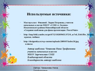 Автор: Чеканова Нина Трофимовна Используемые источники: Мастер-класс Фокиной