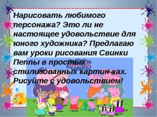 Автор: Чеканова Нина Трофимовна Нарисовать любимого персонажа? Это ли не наст