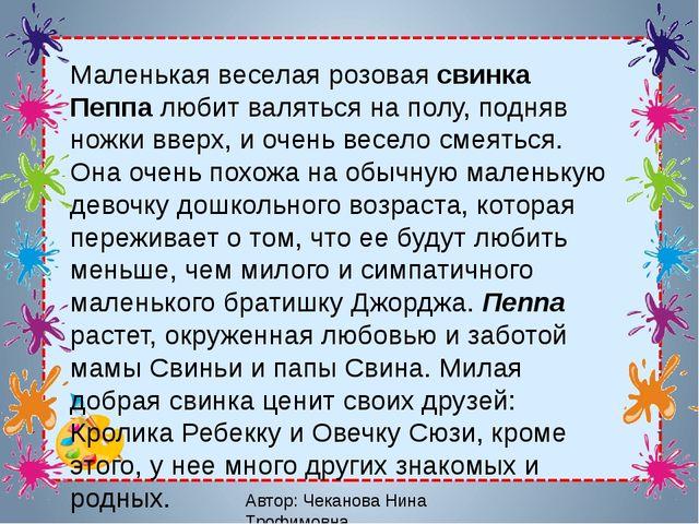 Автор: Чеканова Нина Трофимовна Маленькая веселая розоваясвинка Пеппалюбит...