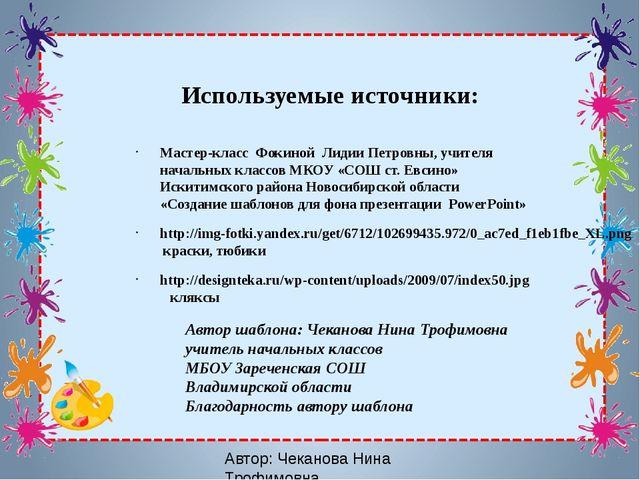 Автор: Чеканова Нина Трофимовна Используемые источники: Мастер-класс Фокиной...
