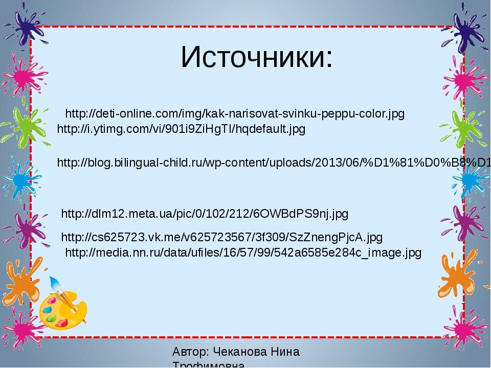Автор: Чеканова Нина Трофимовна Источники: http://deti-online.com/img/kak-nar...